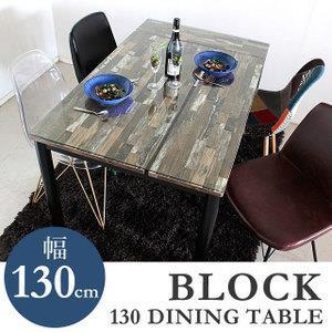ブロック ダイニングテーブル  130