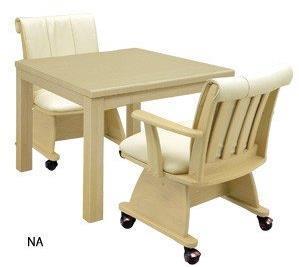小雪 85 ダイニングコタツテーブル  NA