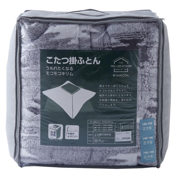 こたつ薄掛布団 モコモコキリム 正方形 190cm×190cm GY