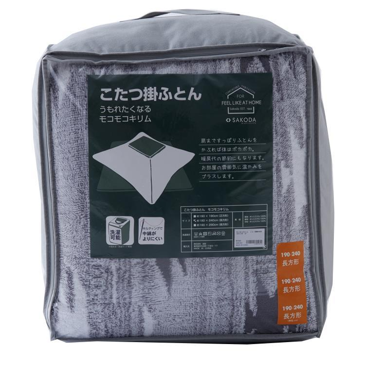 こたつ薄掛布団 モコモコキリム 長方形 190cm×240cm GY