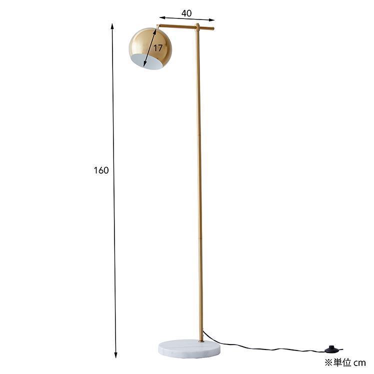 RD170 フロアライト 電球なし GD