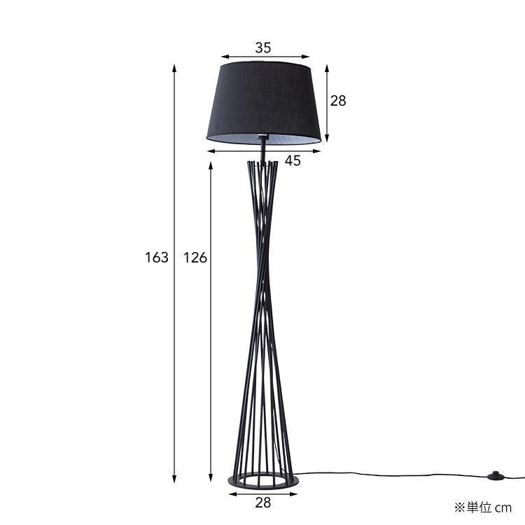 RD171 フロアライト 電球なし BK