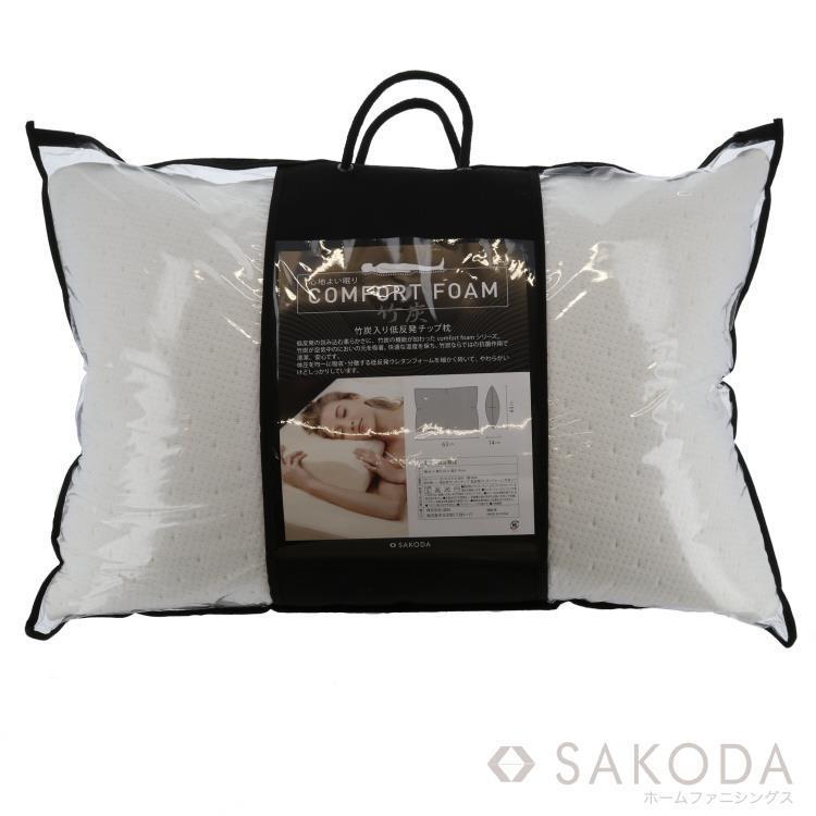 竹炭入り低反発チップ枕