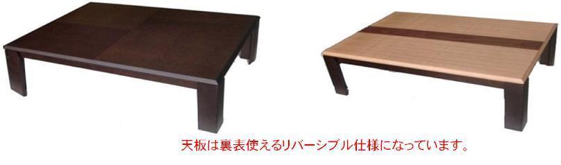チェンジ 150座卓「タモ&ウォールナット」(固定脚タイプ)