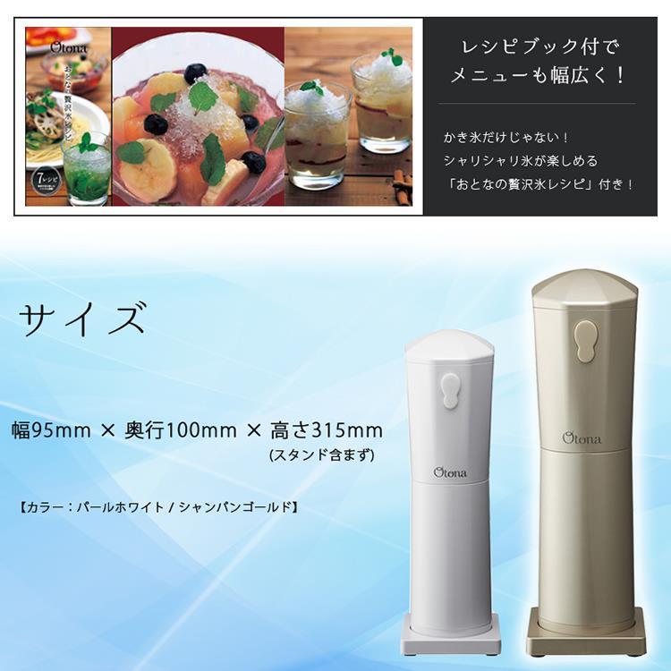 【WEB限定】  大人の氷かき器 コードレス CDIS-19PWH