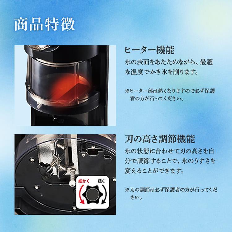 【WEB限定】 DSHH-19 電動わた雪かき氷器