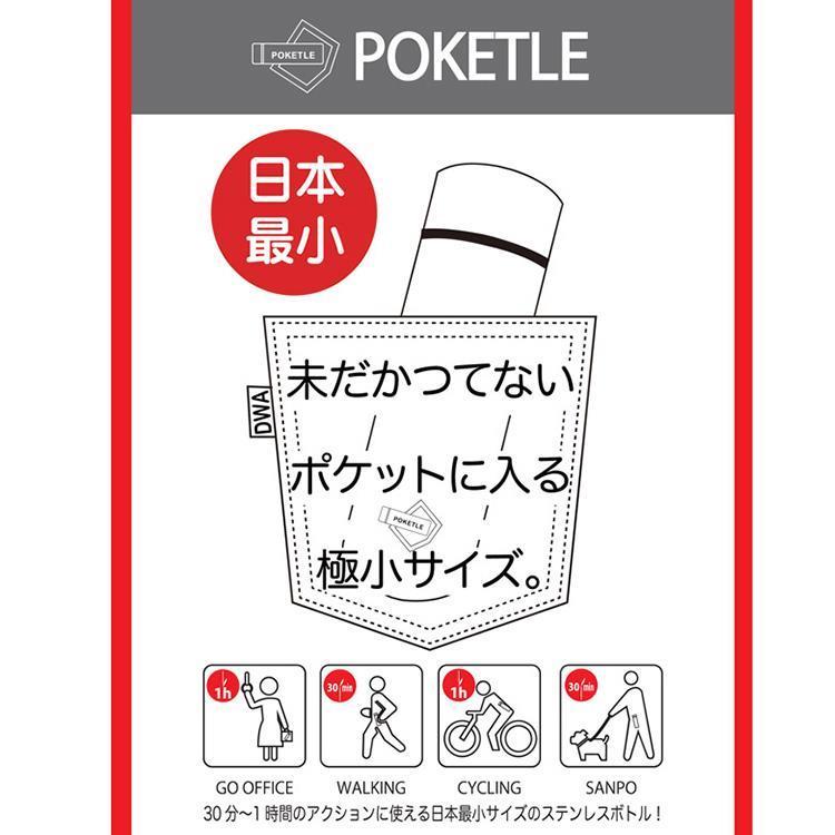 DW57245   POKETLE ステンレスボトル  PK  120ml