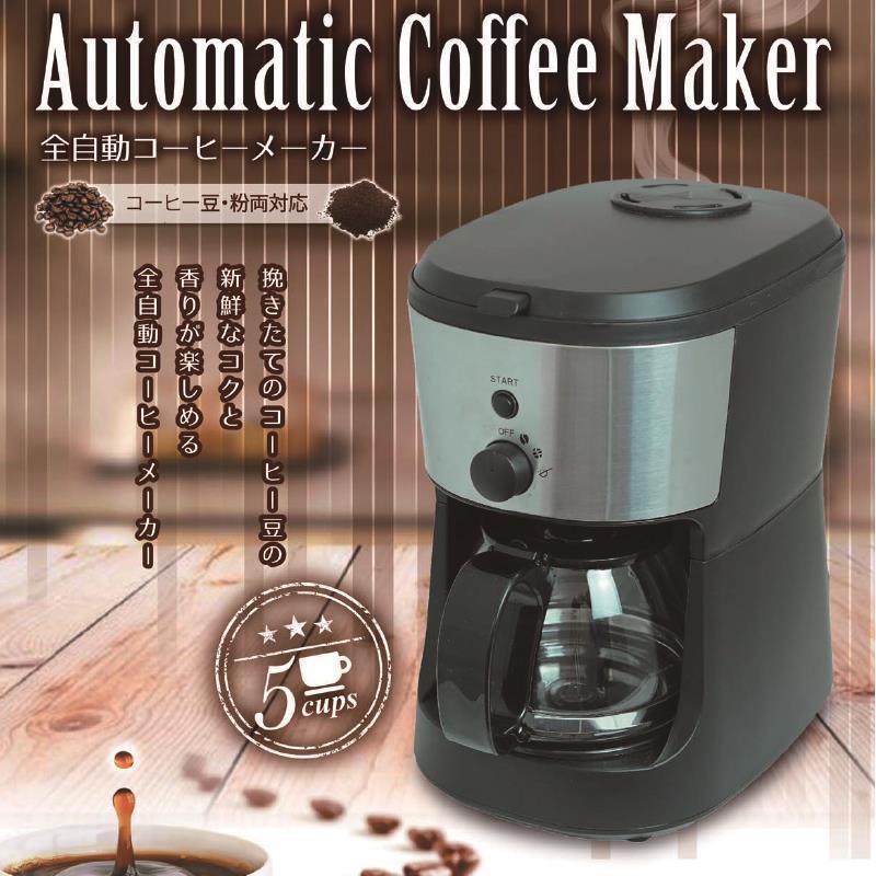 【WEB限定】全自動コーヒーメーカー CM-503Z
