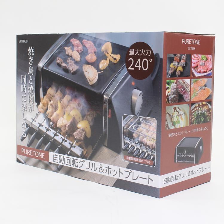 【WEB限定】SC-T666  焼き鳥グリル&ホットプレート