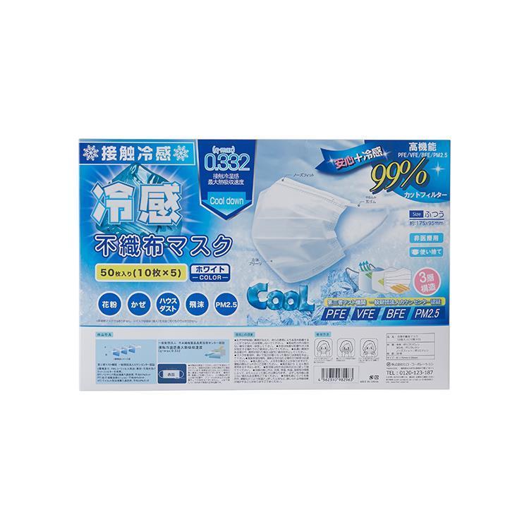 【WEB限定】冷感不織布マスク50P WH
