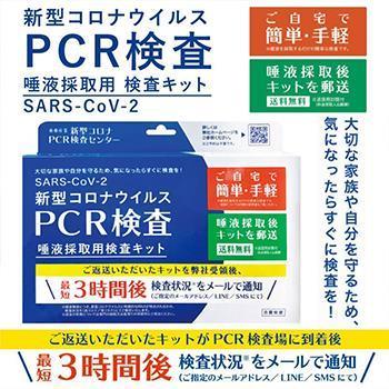 PCR-K1  唾液採取用PCR検査キット