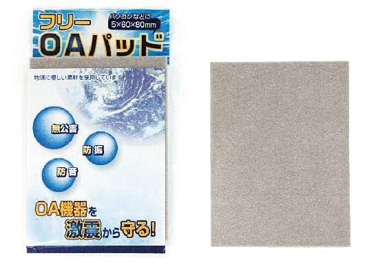 SC-0705  耐震パッド OAフリーサイズ フリーサイズ