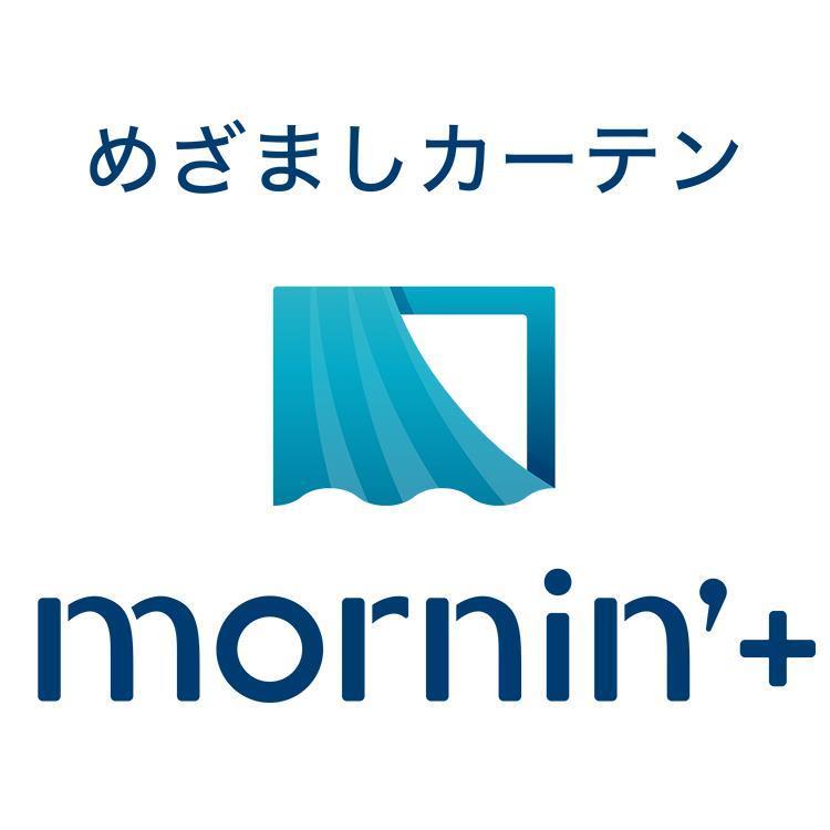 MN-C02 目覚しカーテン モーニンプラス