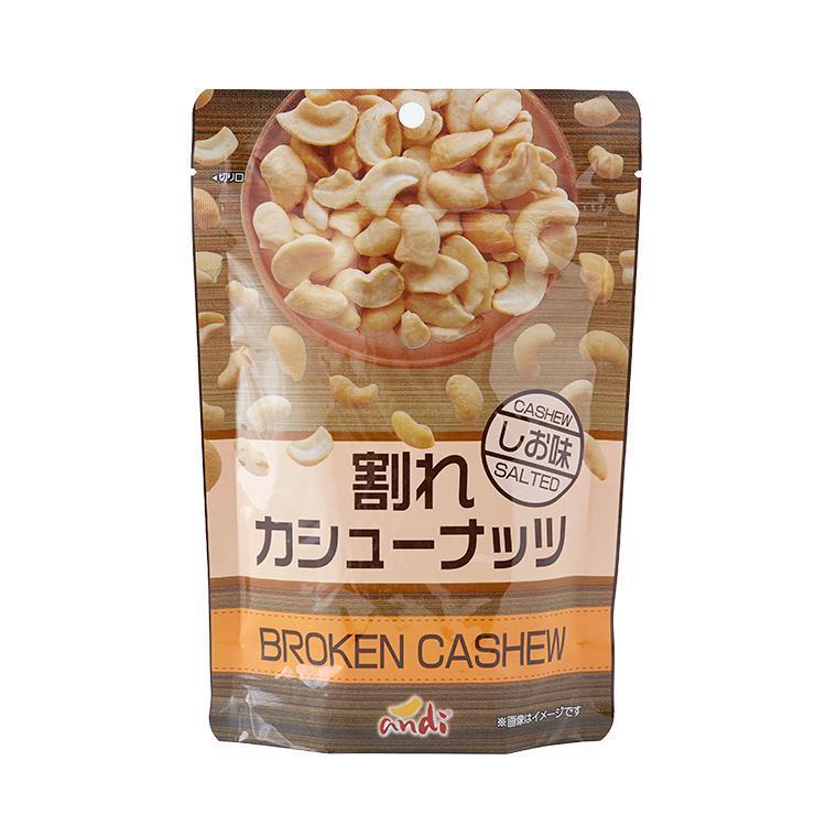 割れカシューナッツ 塩味  160g