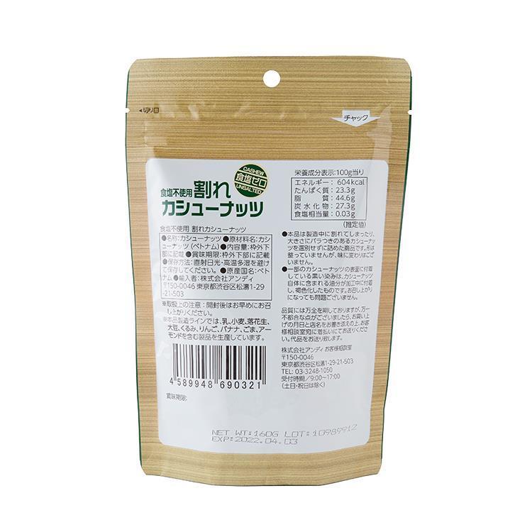 割れカシューナッツ 食塩不使用  160g