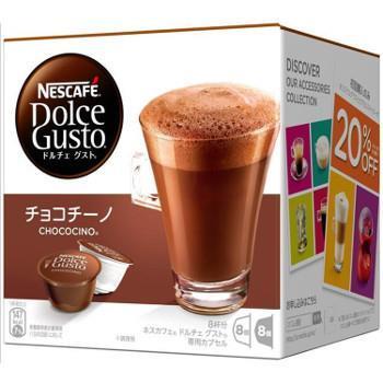 CCN16001 ネスカフェ カプセル チョコチーノ 0