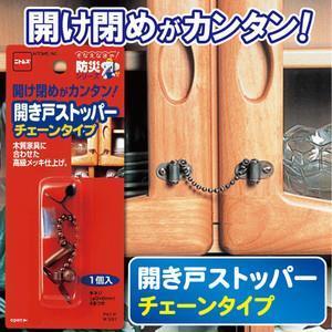 M-5970  開き戸 ストッパー チェーンタイプ