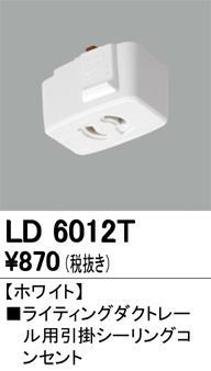 LD 6012T   シーリングコンセント  WH