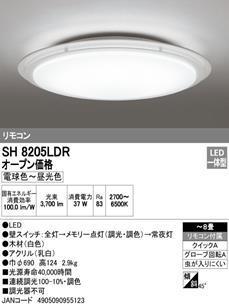 SH8205LDR  LEDシーリングライト
