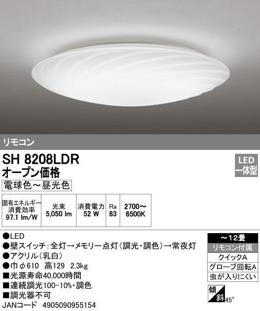 SH8208LDR  LEDシーリングライト 12畳