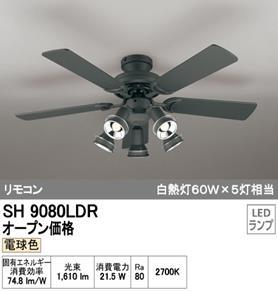 SH 9080LDR シーリングファン GY Φ106