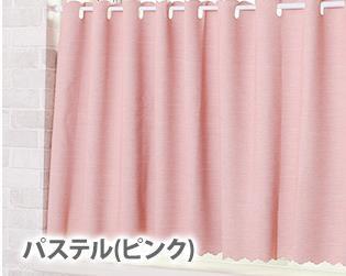 パステルバスカーテン ピンク 135×45
