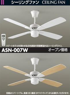ASN-007W  シーリングファン