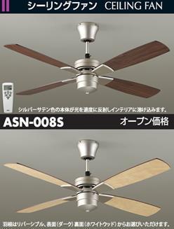 ASN-008S  シーリングファン