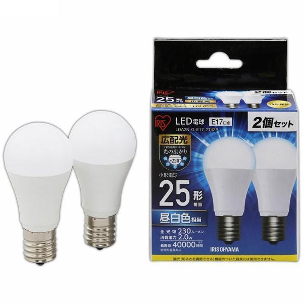 LED電球 広配光   25形相当 2個入 LDA2N-G- 昼白色 E17-2T42P