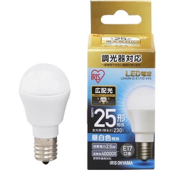 LED電球 広配光 調光機対応   25形相当 LDA3N-G- 昼白色 E17/D-2V3