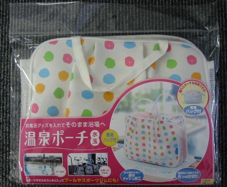 温泉ポーチ 専用バッグ付 水玉