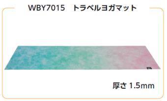 WBY7015   トラベルヨガマット   1.0mm