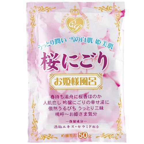お姫様風呂 桜にごり 130