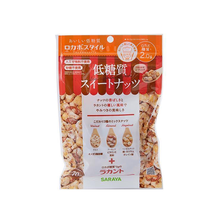ロカボスタイル 低糖質スイートナッツ  70g