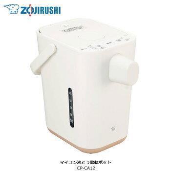 CP-CA12-WA   STAN電動ポット  WH