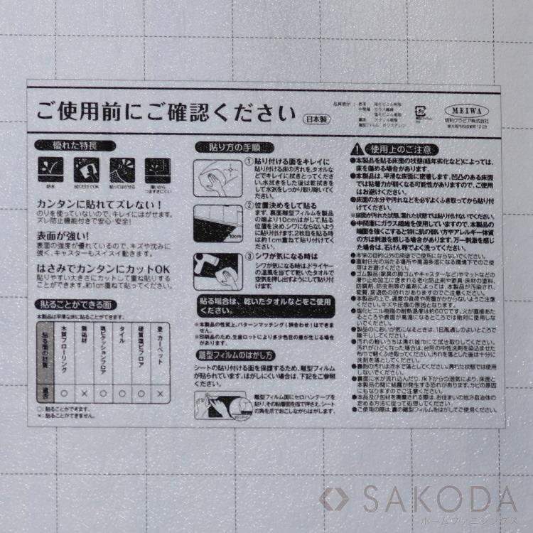 REN-02 リノベーションシート 90×180cm アイボリー