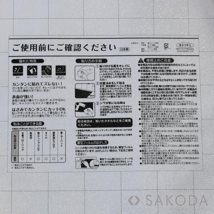 RENー07  リノベーションシート 90×180cm ベージュ