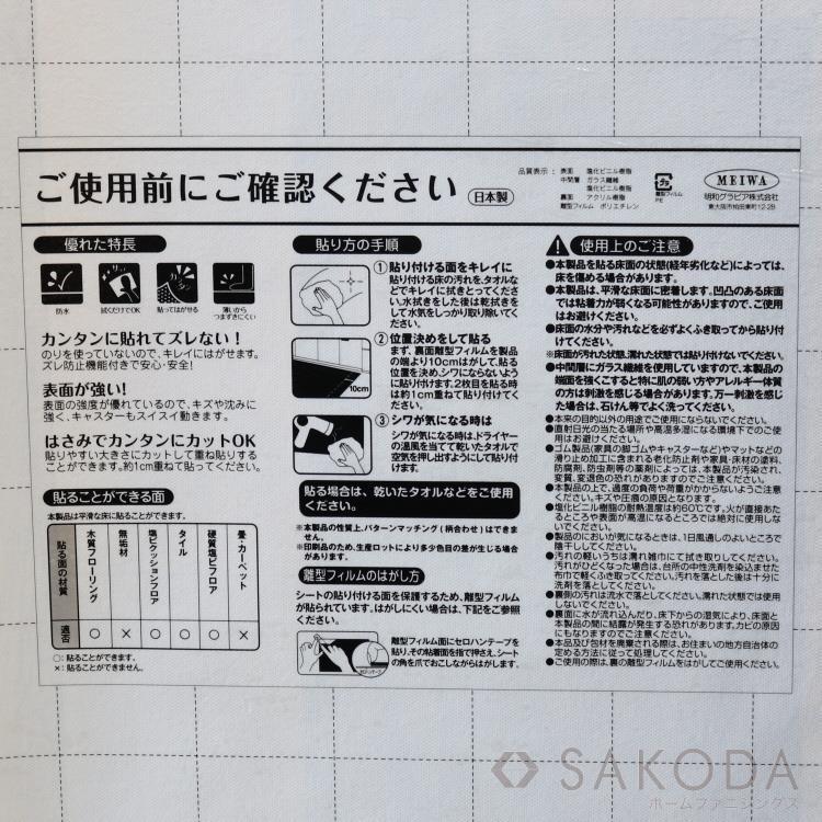 RENー08  リノベーションシート 90×180cm ブルー