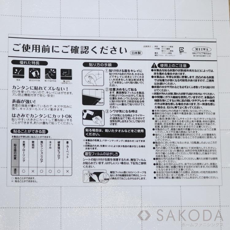 REN-12 リノベーションシート 90×180cm ブラウン