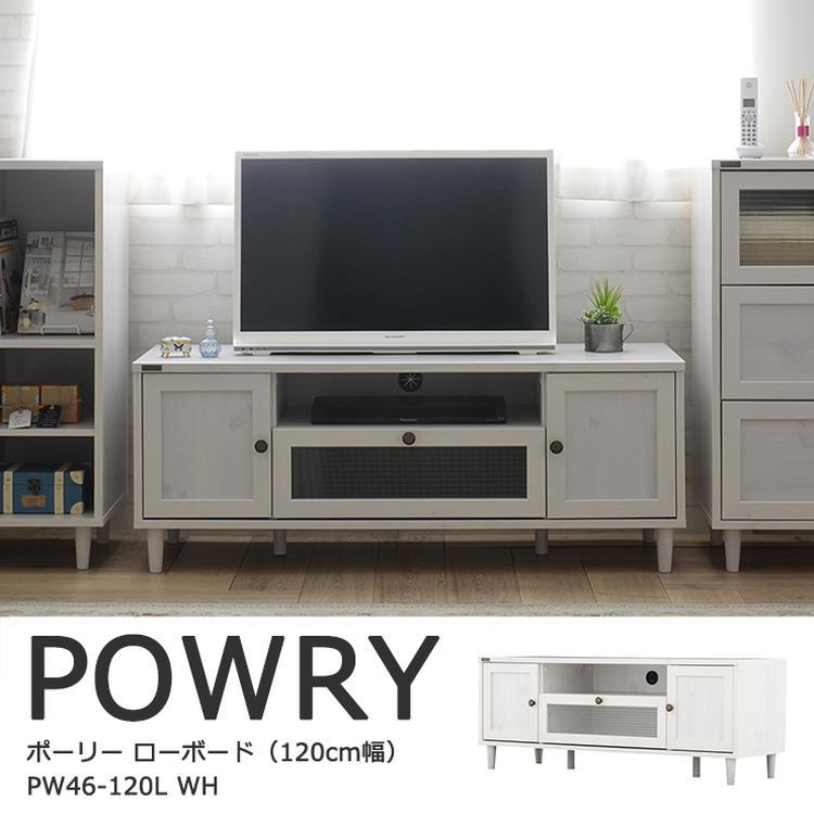 PW46-120L   ポーリー ローボード  WH