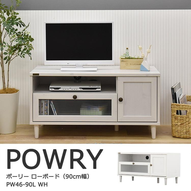PW46-90L   ポーリー ローボード  WH