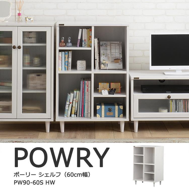 PW90-60S   ポーリー シェルフ  WH
