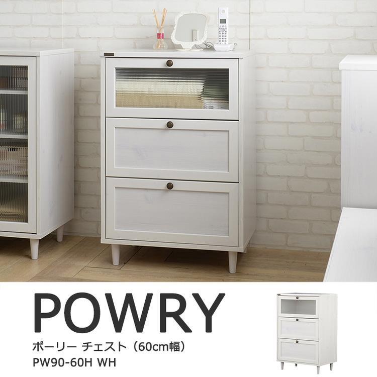 PW90-60H   ポーリー チェスト  WH