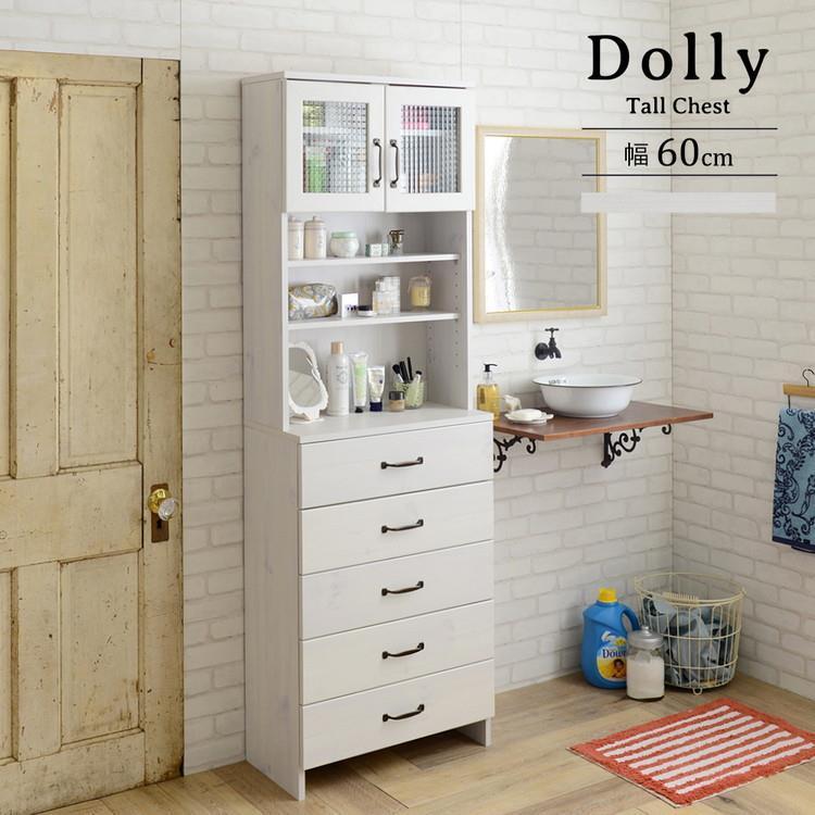 DOLLY「DO180-60H」 ランドリーチェスト