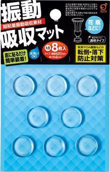 67135 耐震マット(丸型・8枚入り)