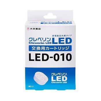 LED-010  クレベリンLED交換用カートリッジ