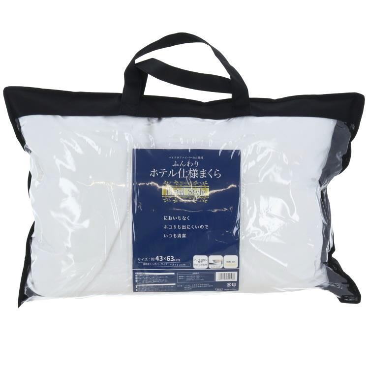 P-001  ふんわりホテル仕様枕 M(43×63)