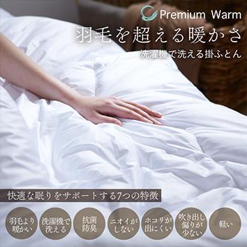 Premium Warm 掛布団 シングル SAD-015