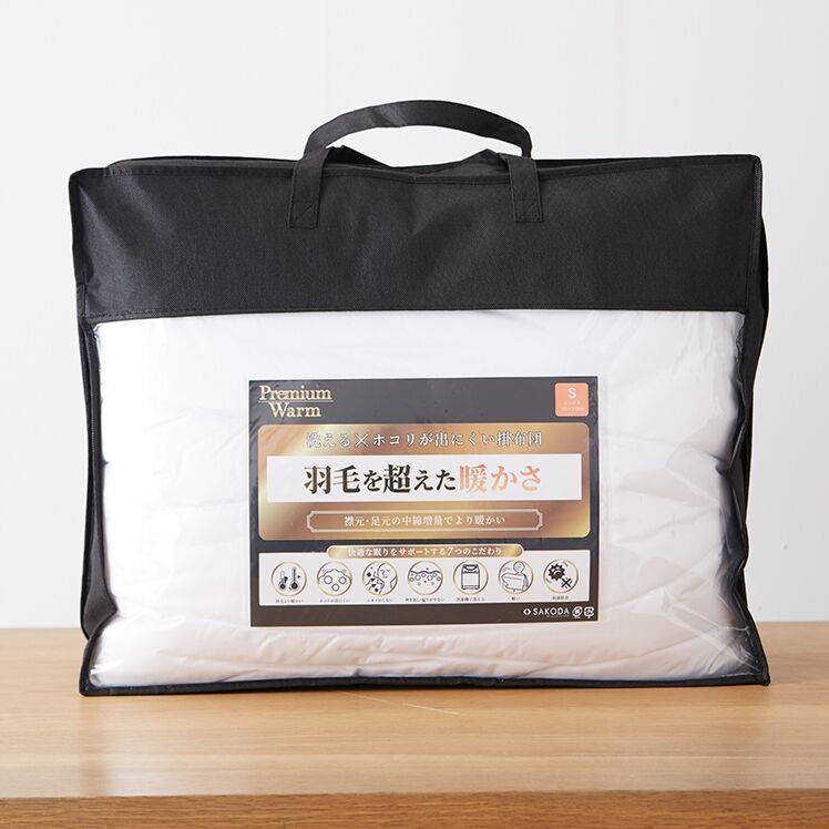 Premium Warm 掛布団 ダブル SAD-015