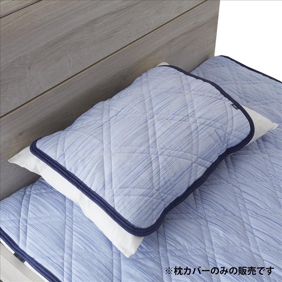 凄COOLリッチスーパーエクストラコールドリバーシブル枕パッド43×50